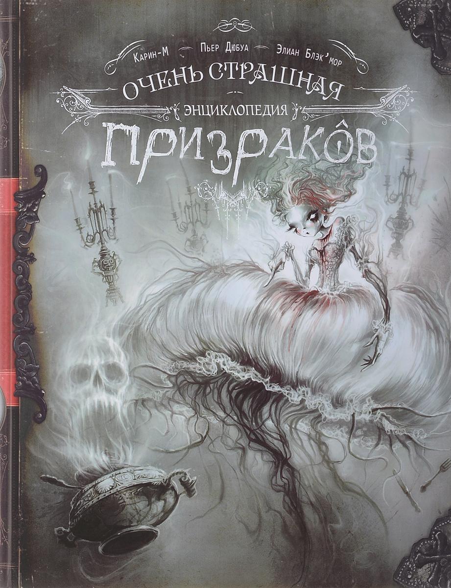 Очень страшная энциклопедия призраков. Пьер Дюбуа