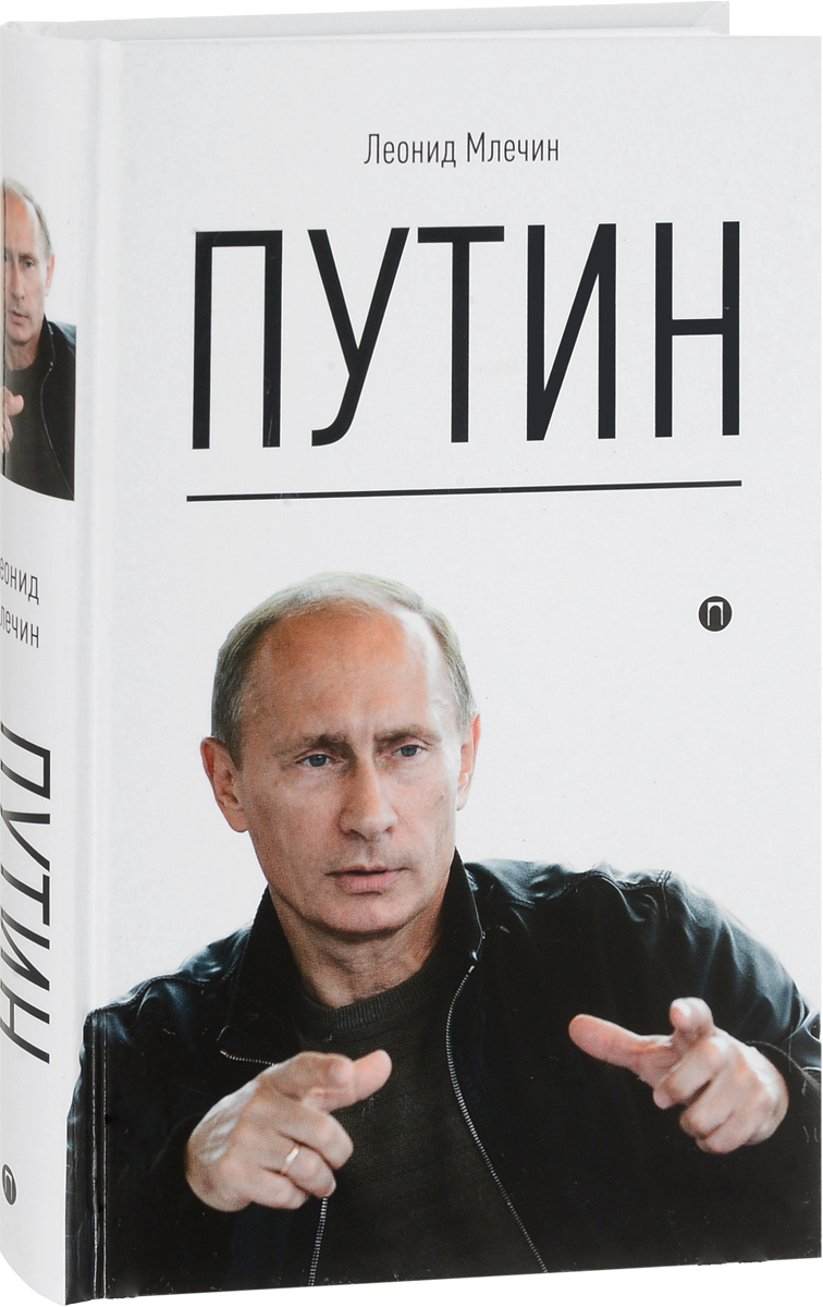 Млечин Л.М. Путин