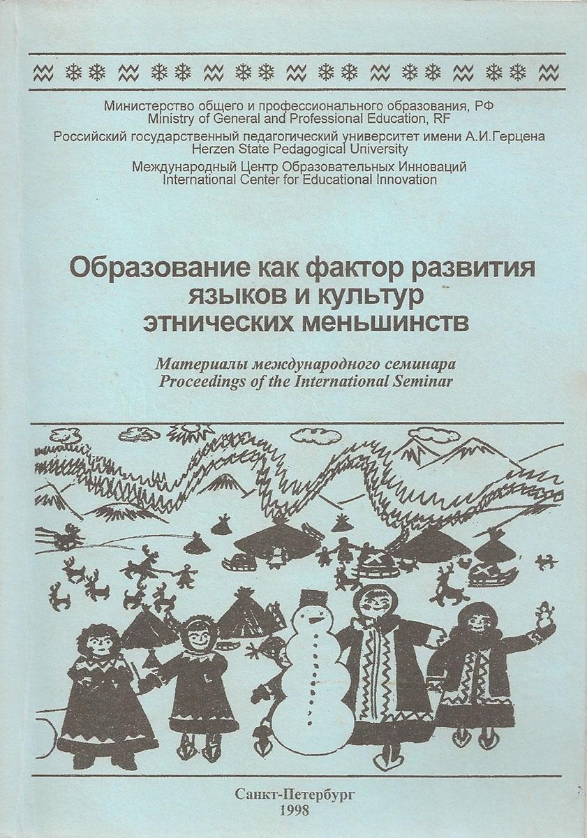 Образование как фактор развития языков и культур этнических меньшинств. Материалы международного семинара игра на этнических барабанах