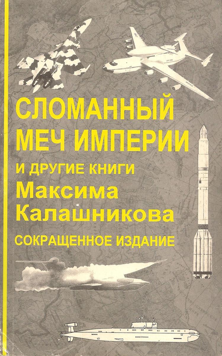 Максим Калашников Сломанный меч империи и другие книги Максима Калашникова