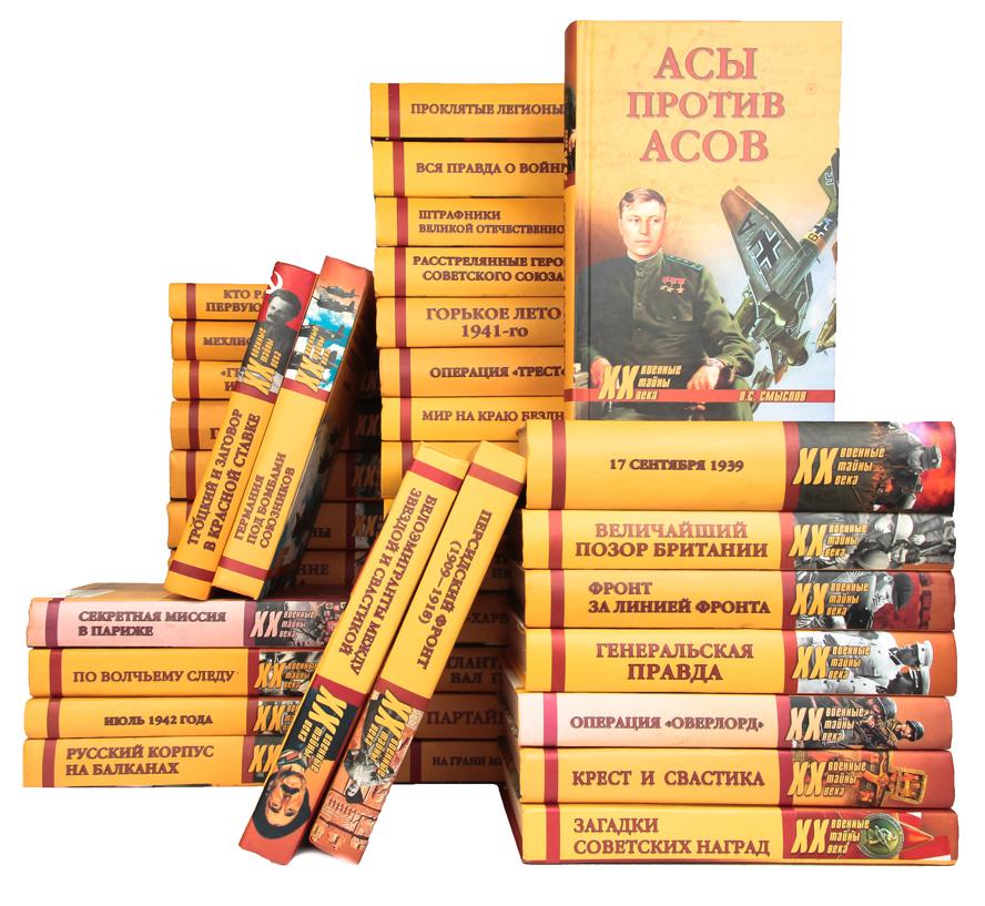Серия Военные тайны XX века (комплект из 40 книг) серия зарубежный роман xx века комплект из 8 книг