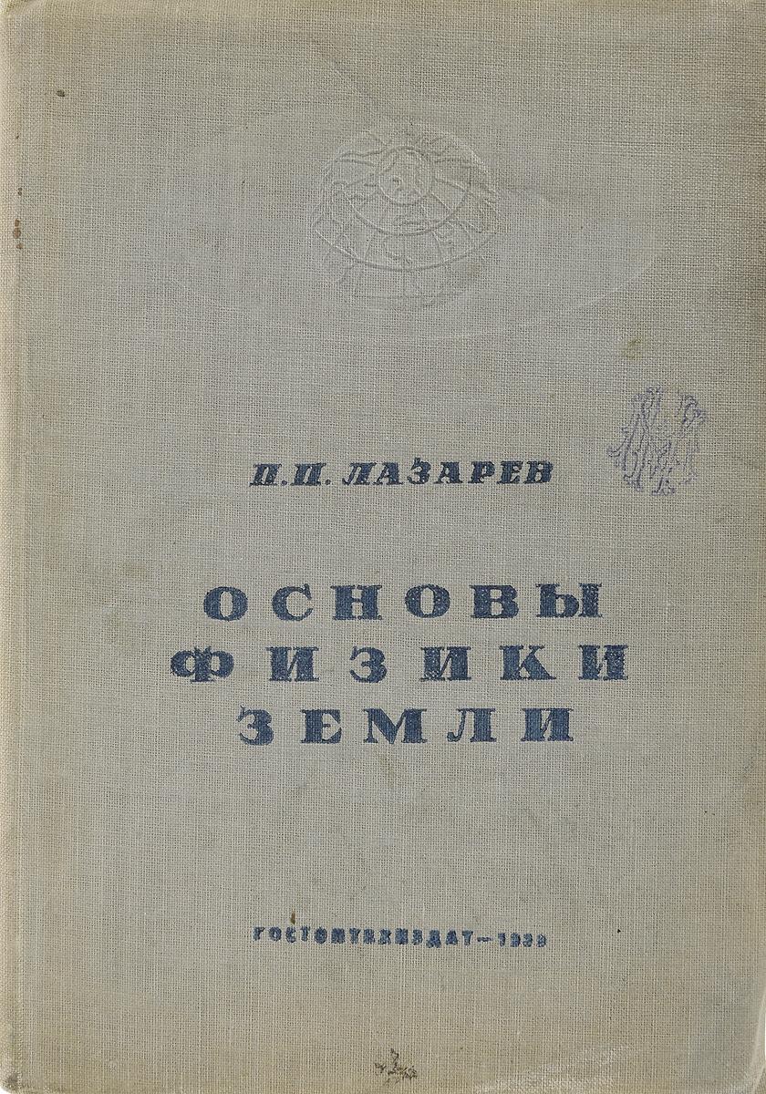 Лазарев П.П. Основы физики Земли