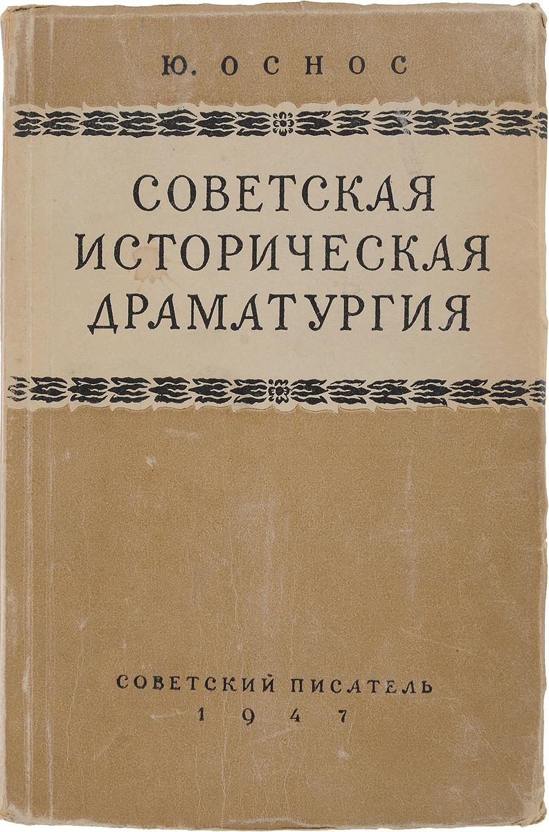Оснос Ю. Советская историческая драматургия