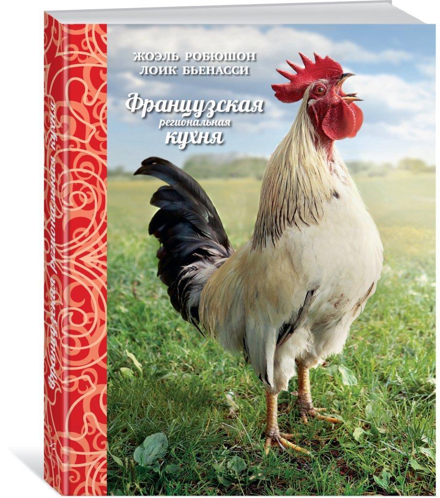 Робюшон Ж., Бьенасси Л. . Французская региональная кухня жоэль робюшон большая кулинарная книга