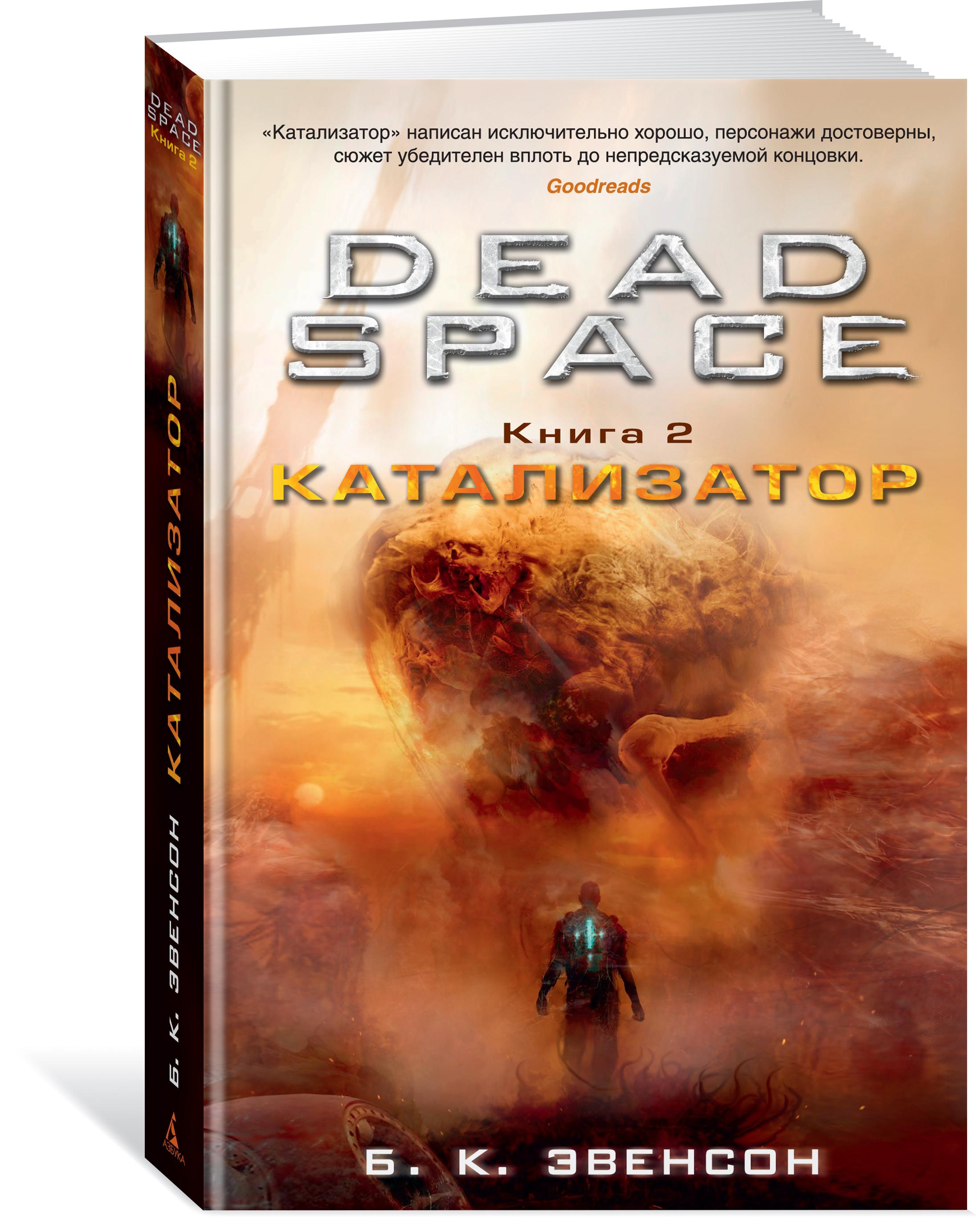 Б. К. Эвенсон Dead Space. Книга 2. Катализатор