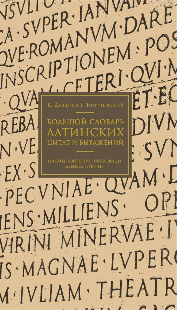 Душенко К.В., Багриновский Г.Ю. Большой словарь латинских цитат и выражений