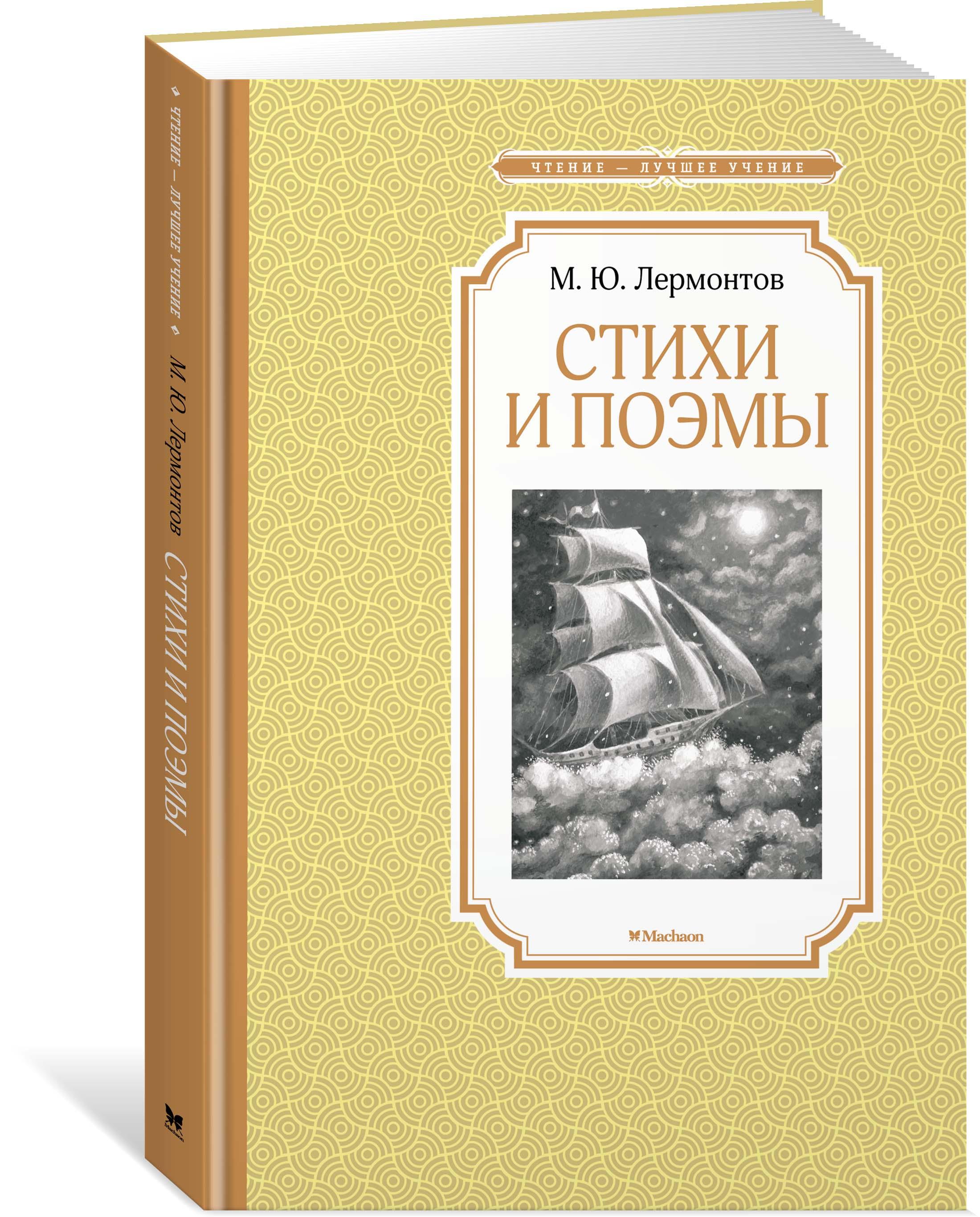 купить Лермонтов М. М. Ю. Лермонтов. Стихи и поэмы по цене 120 рублей