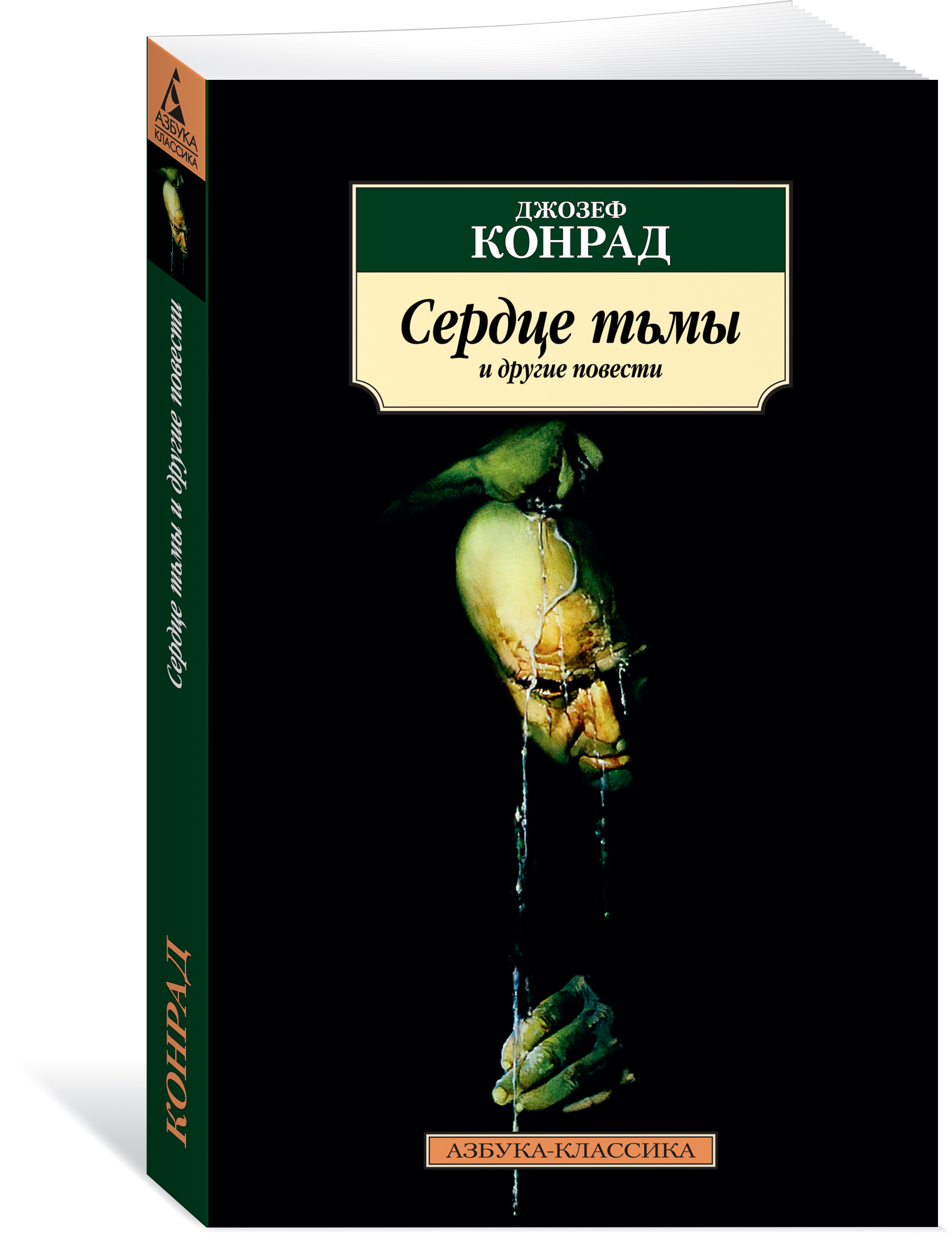 Конрад Дж. Сердце тьмы