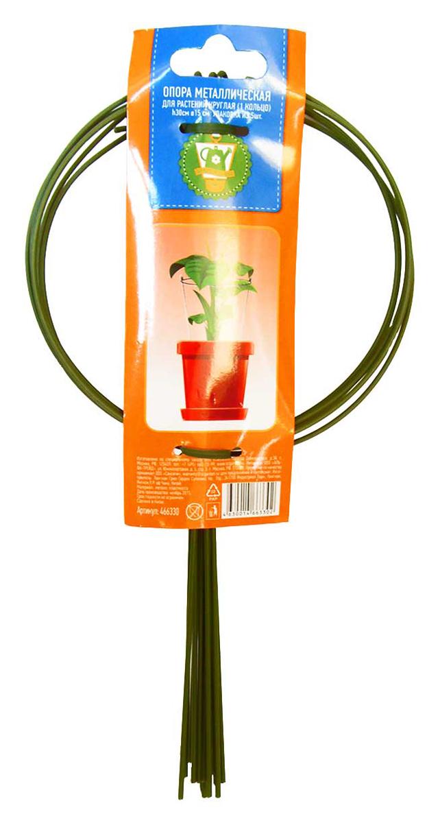 Фото - Опора для растений Garden Show, круглая (1 кольцо), диаметр 15 см, высота 30 см, 5 шт ороситель для комнатных растений garden show шар цвет желтый 2 шт