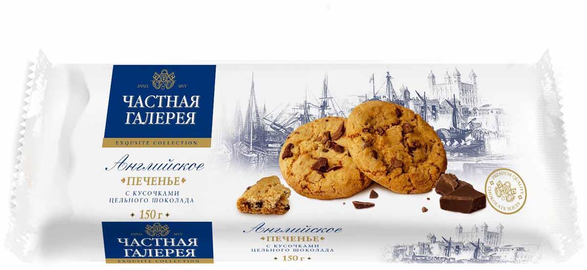 Частная Галерея Английское печенье с кусочками цельного шоколада, 150 г частная галерея финское печенье с клюквой и кусочками белого шоколада 150 г