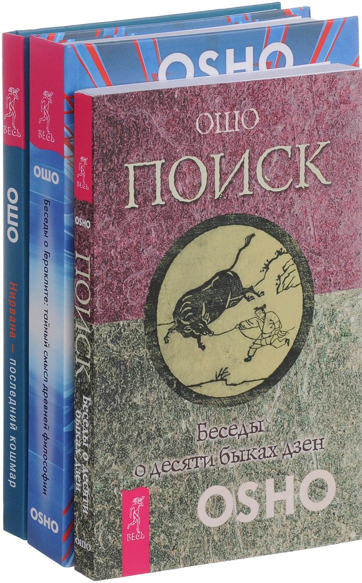 Ошо Беседы о Гераклите. Поиск. Нирвана (комплект из 3 книг) ошо беседы о гераклите поиск нирвана комплект из 3 книг