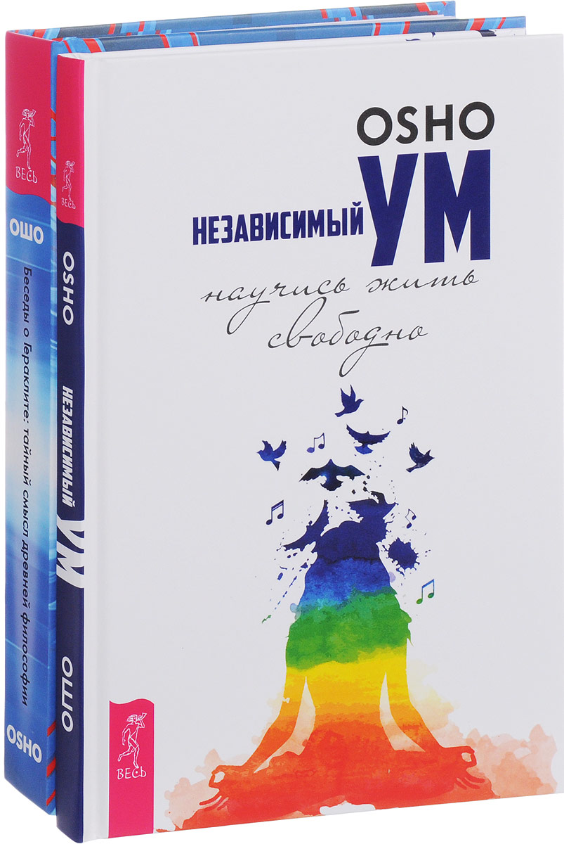 Ошо Беседы о Гераклите. Независимый ум (комплект из 2 книг) ошо беседы о гераклите поиск нирвана комплект из 3 книг