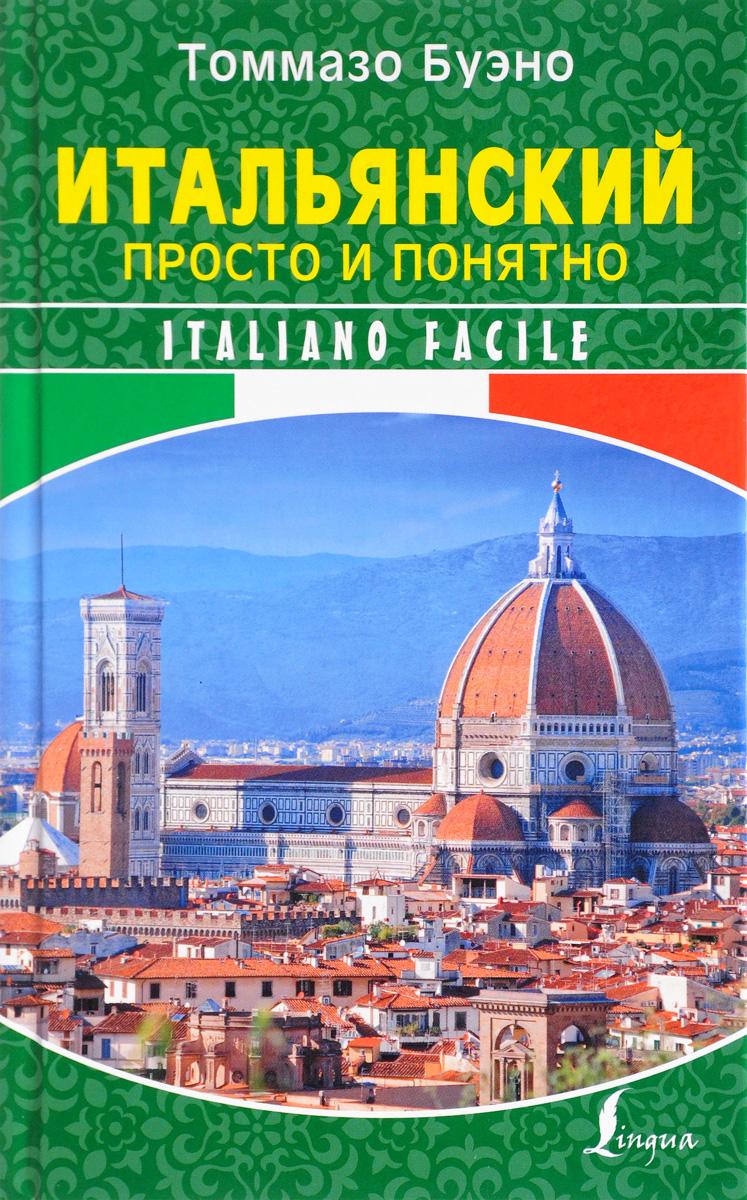 Буэно Томмазо Итальянский просто и понятно / Italiano Facile