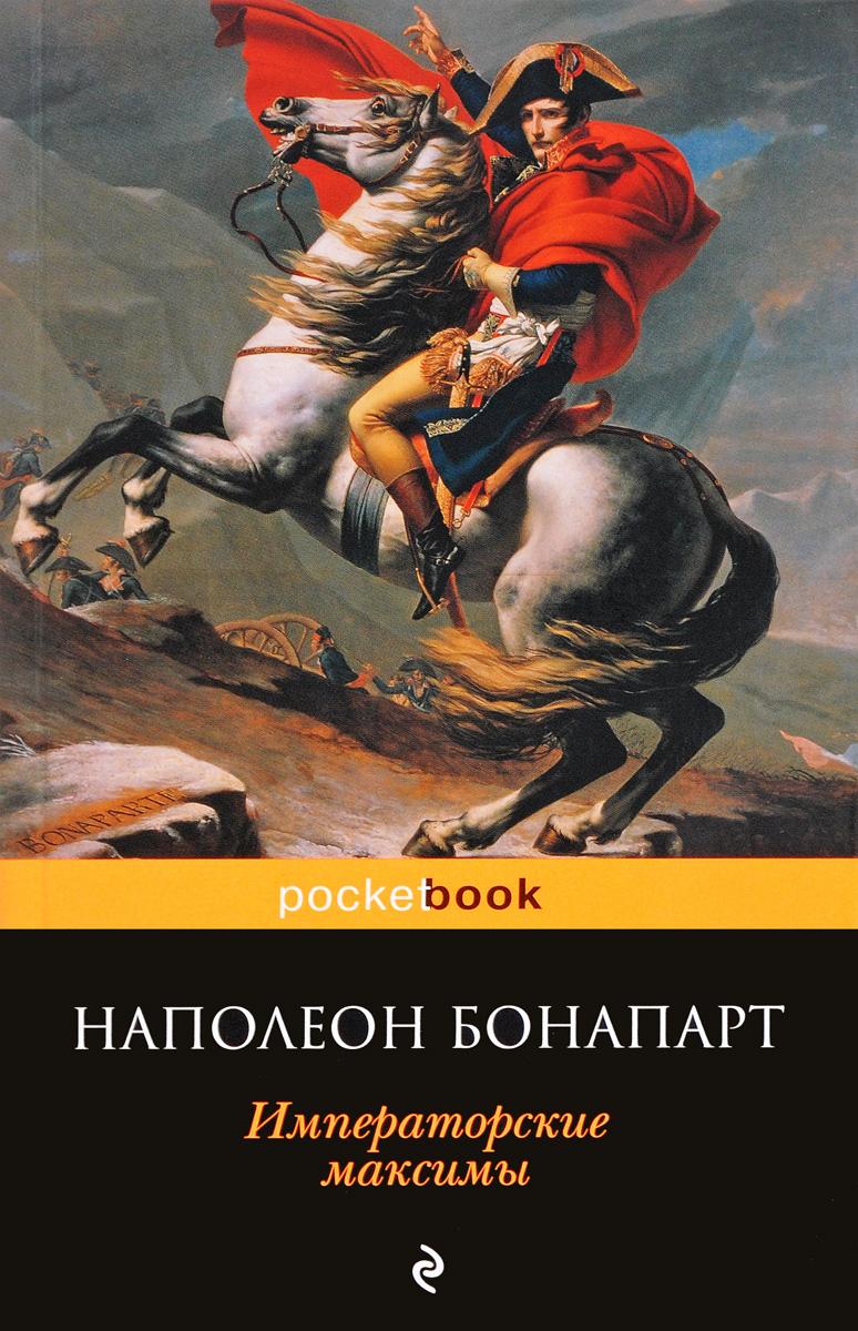 Наполеон Бонапарт Императорские максимы наполеон бонапарт императорские максимы