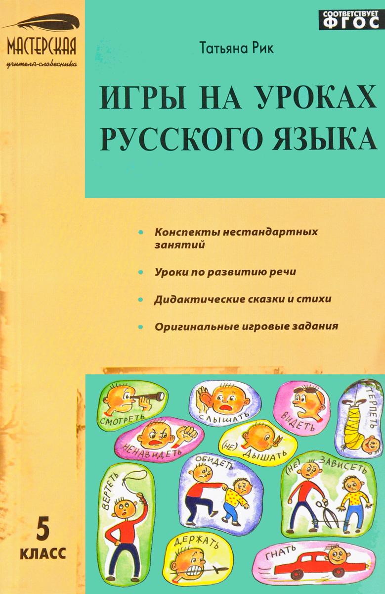 Татьяна Рик Игры на уроках русского языка. 5 класс