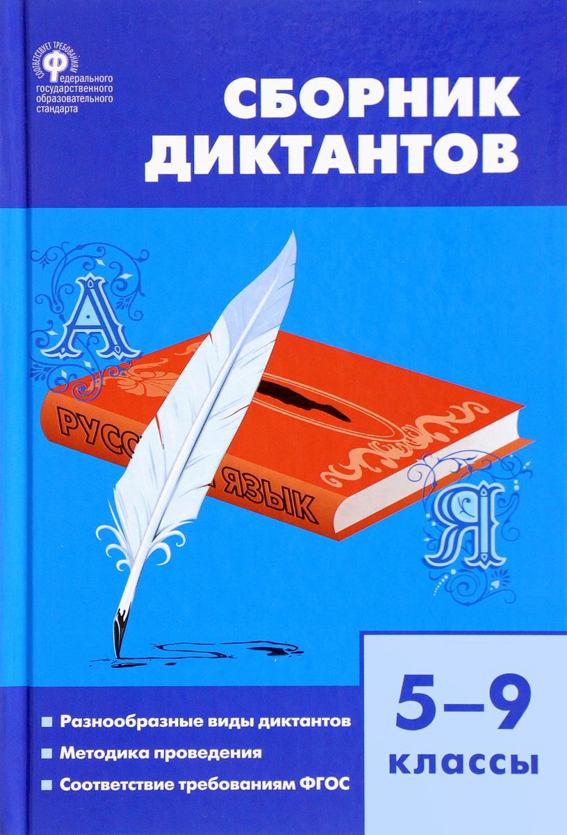 Валентина Горшкова Сборник диктантов. 5-9 классы