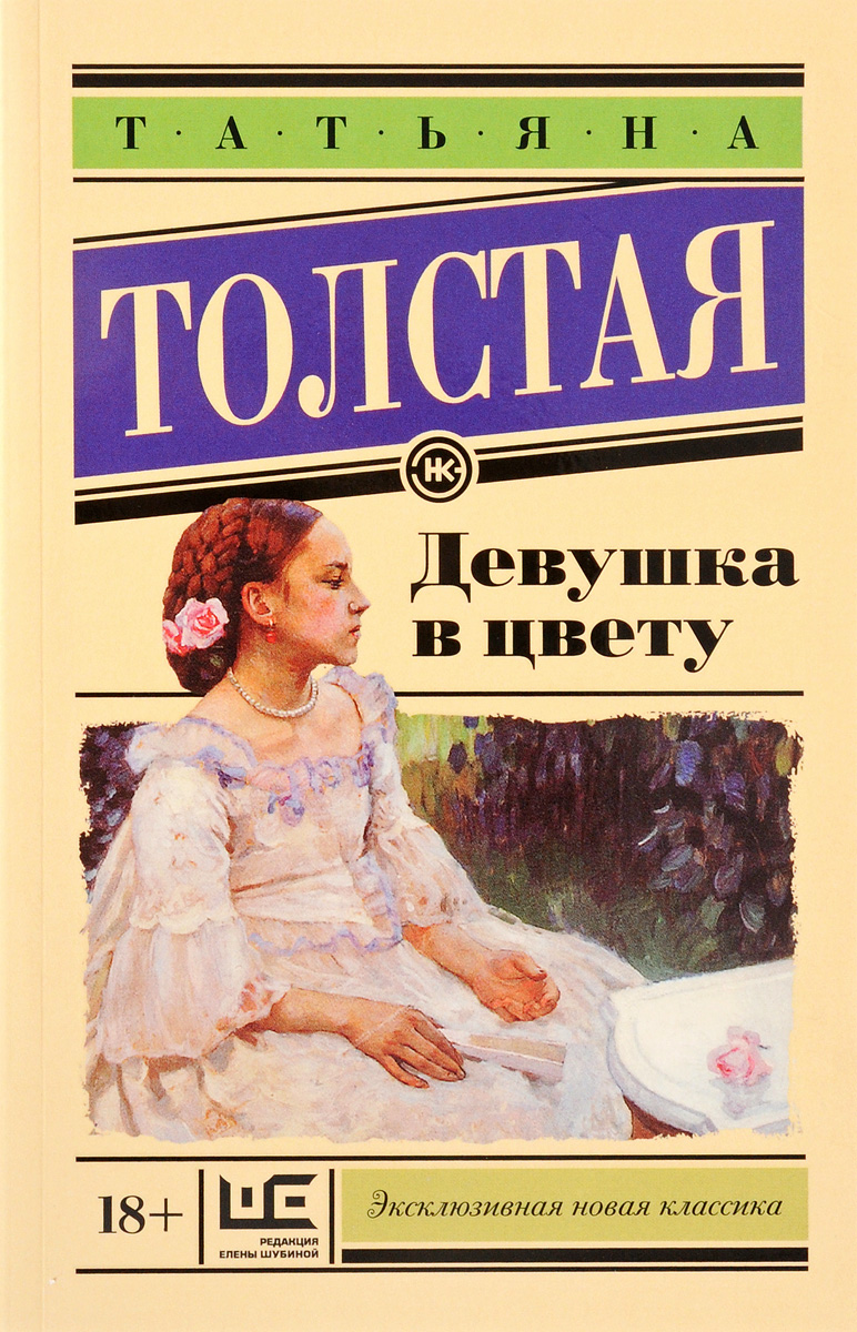 Татьяна Толстая Девушка в цвету
