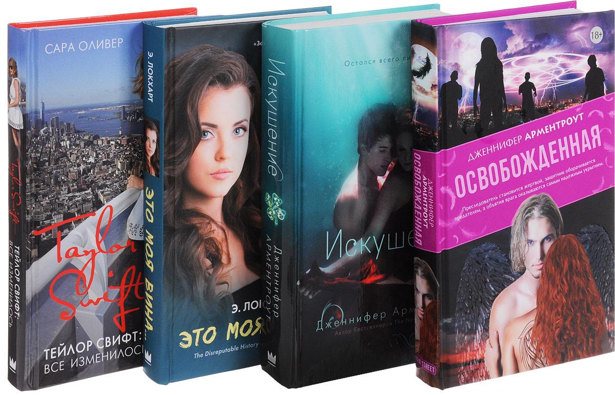 Романтика и фэнтези Young Adult (комплект из 4 книг). Эмили Локхарт, Дженнифер Арментроут, Сара Оливер