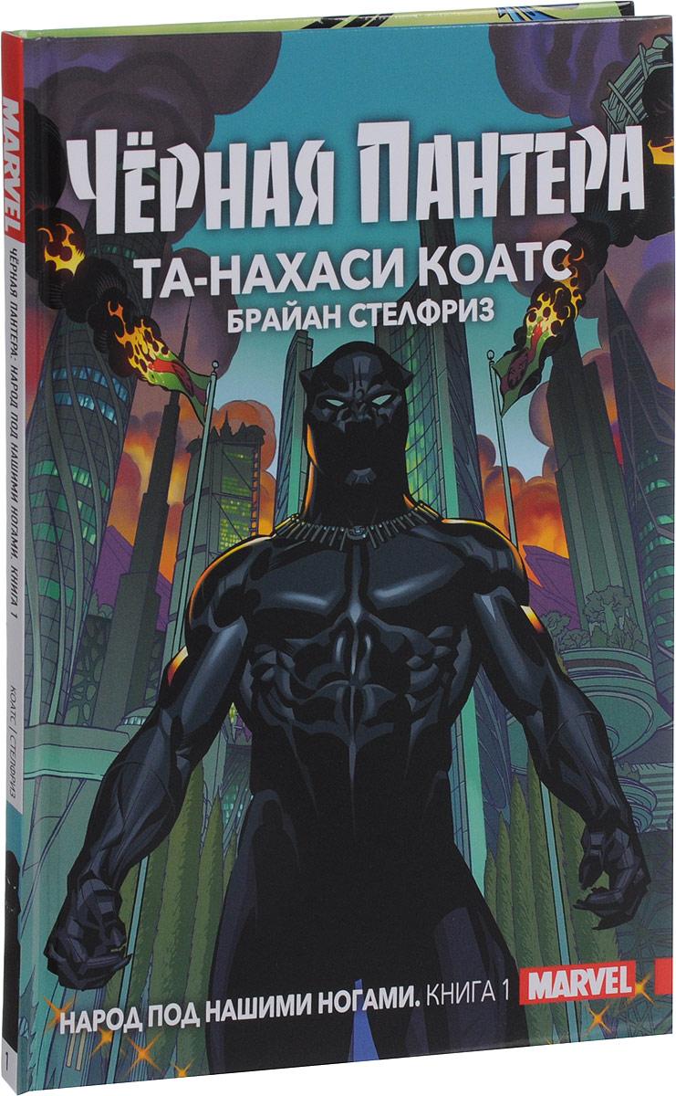 Та-Нахаси Коатс, Брайан Стелфриз Чёрная Пантера. Народ под нашими ногами. Книга 1