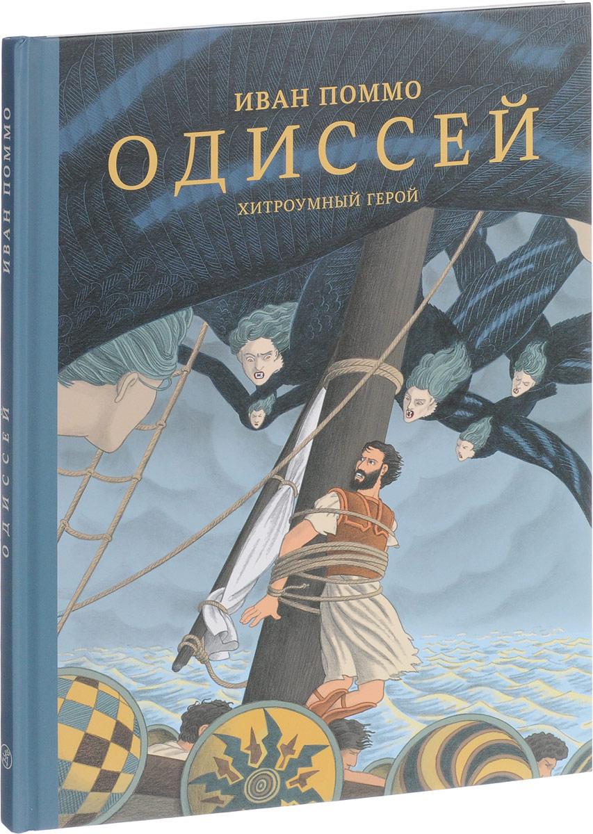 Иван Поммо Одиссей. Хитроумный герой
