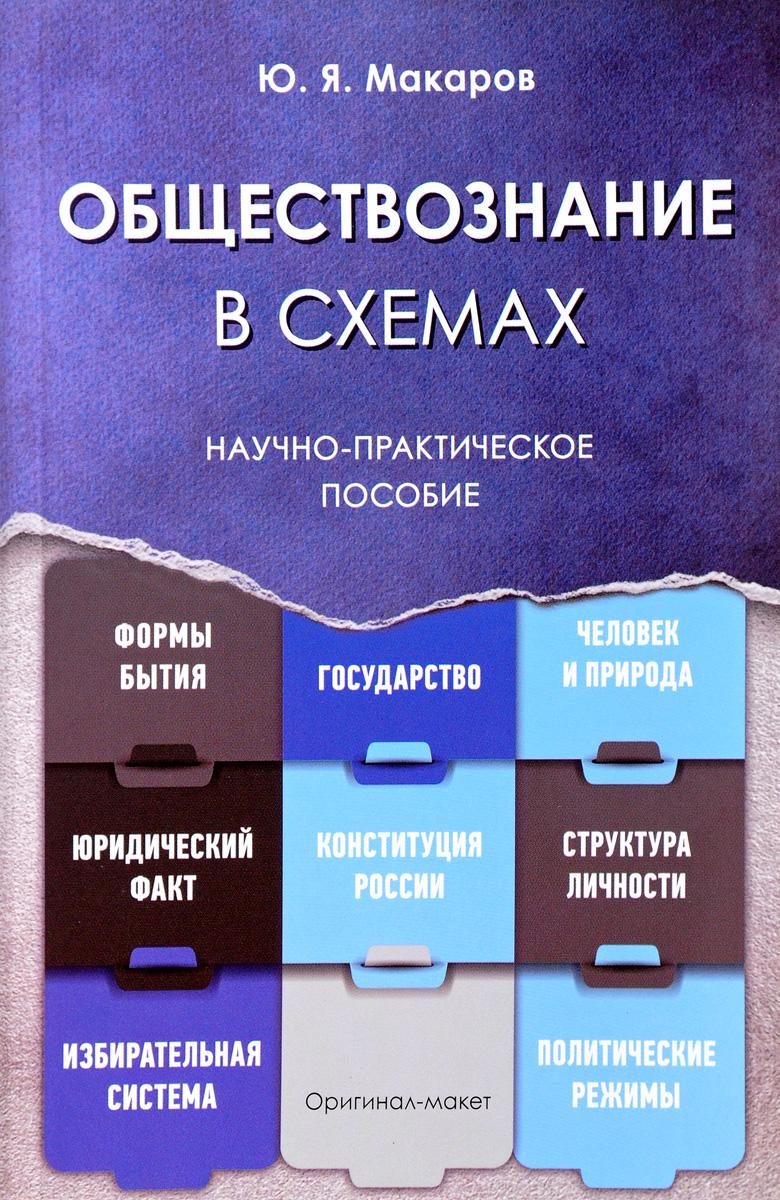 Ю.Я. Макаров Обществознание в схемах. Научно-практическое пособие