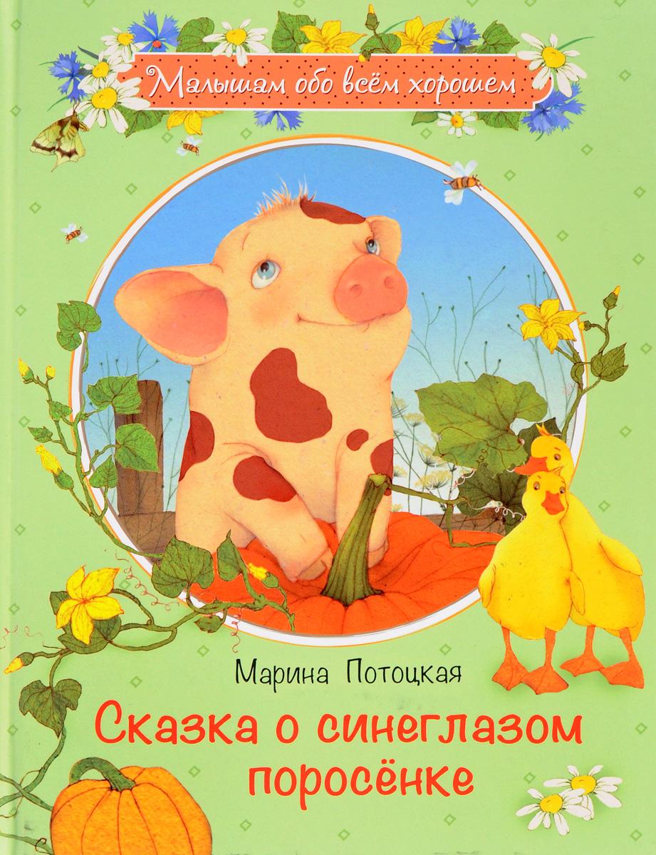 Потоцкая М.М. Сказка о синеглазом поросенке