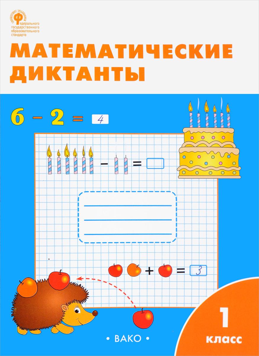 М.Н. Алимпиева Математические диктанты. 1 класс. Рабочая тетрадь