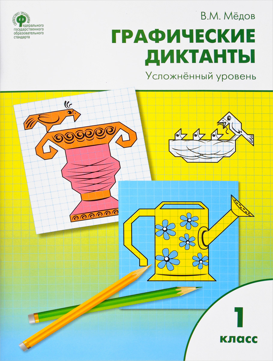 В. М. Мёдов Графические диктанты. 1 класс. Усложненный уровень михайлова и м вверх вниз влево вправо