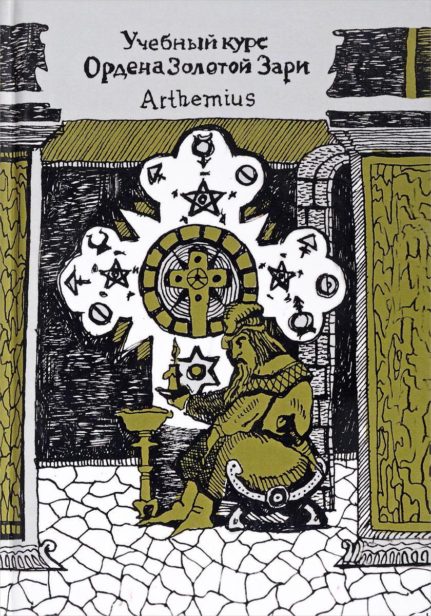 Arthemius Учебный курс Ордена Золотой Зари