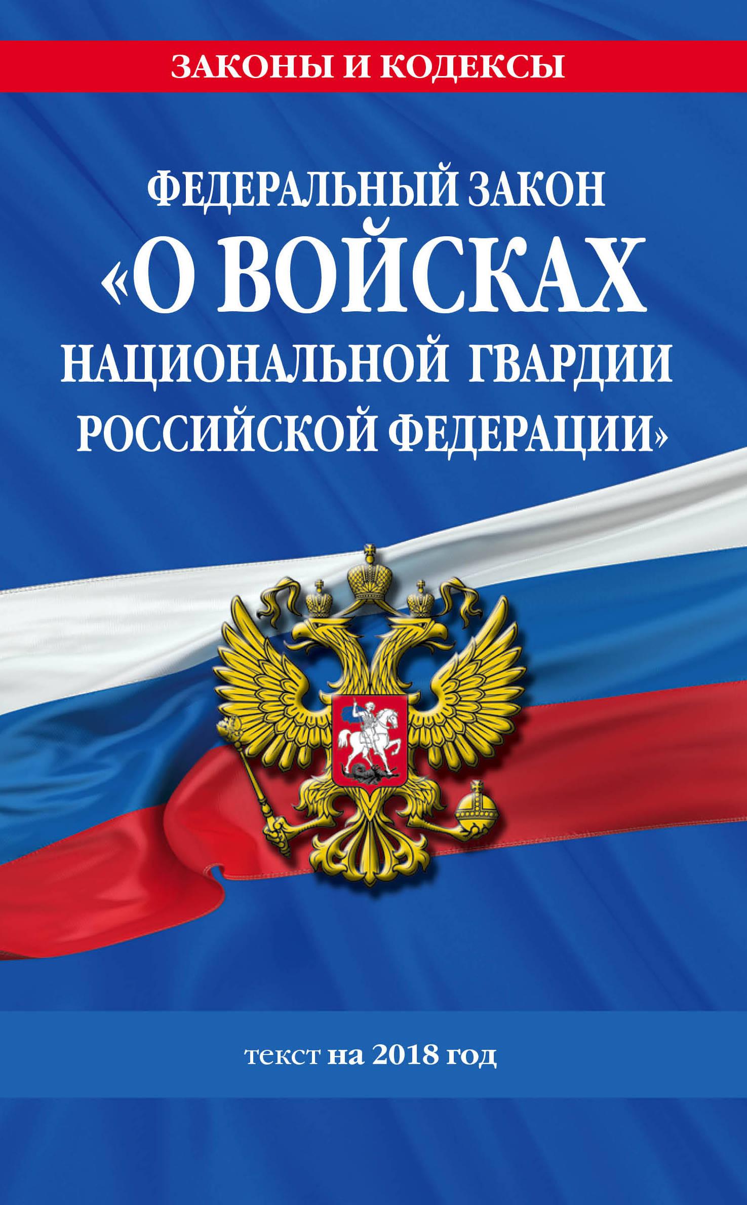 Федеральный закон О войсках национальной гвардии Российской Федерации цена