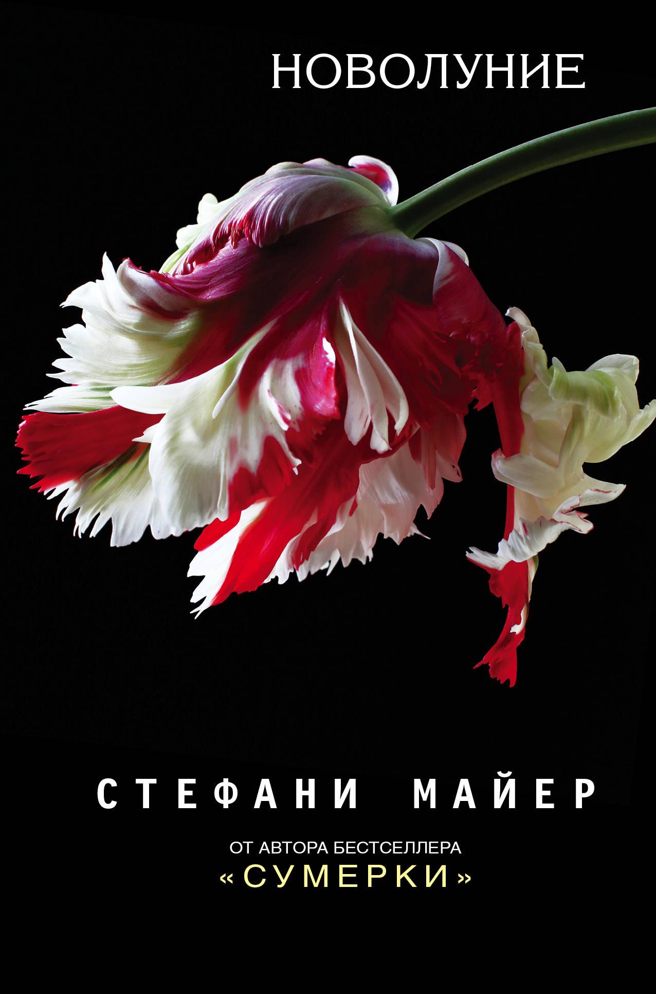 Стефани Майер Новолуние