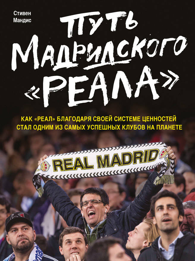 Стивен Мендис Путь мадридского Реала