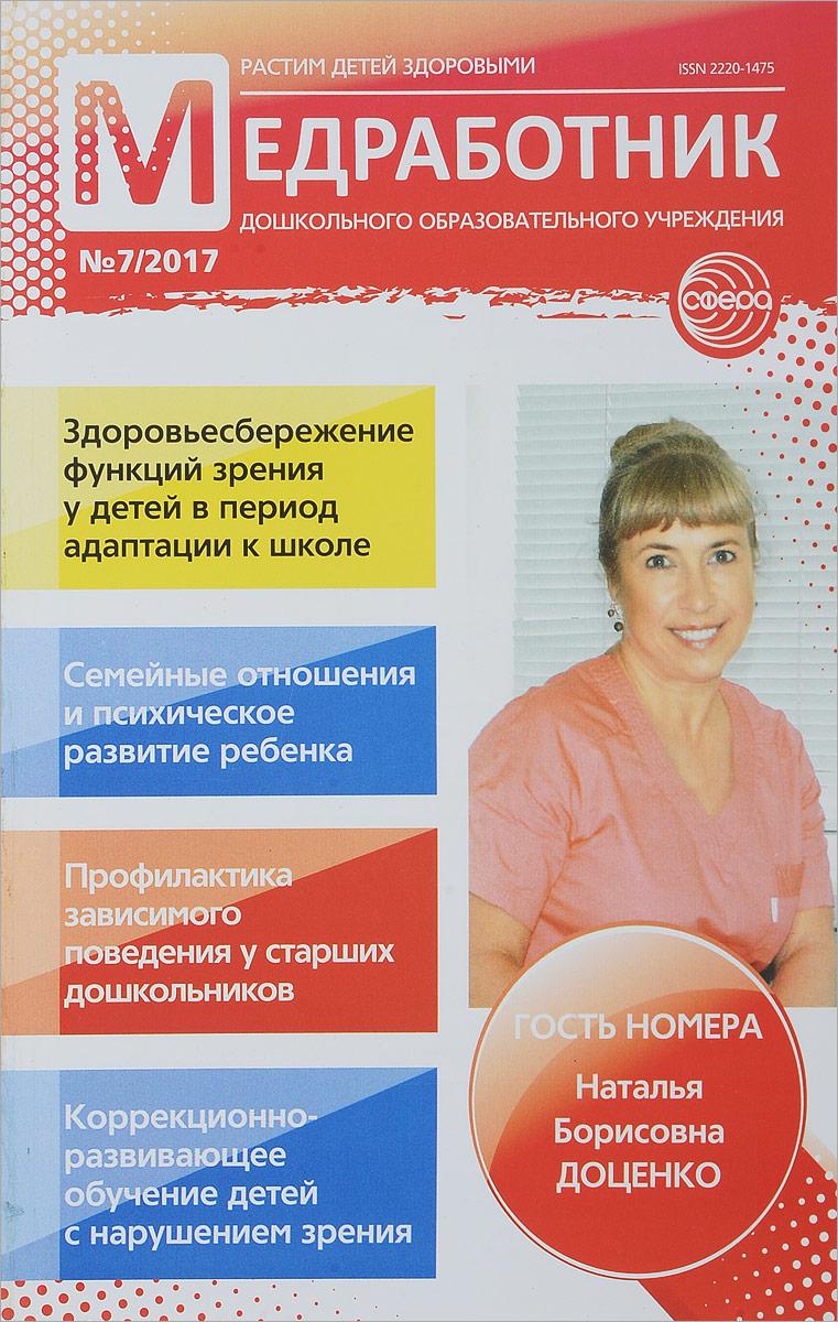 Медработник дошкольного образовательного учреждения, №7, 2017 медработник дошкольного образовательного учреждения 3 2013