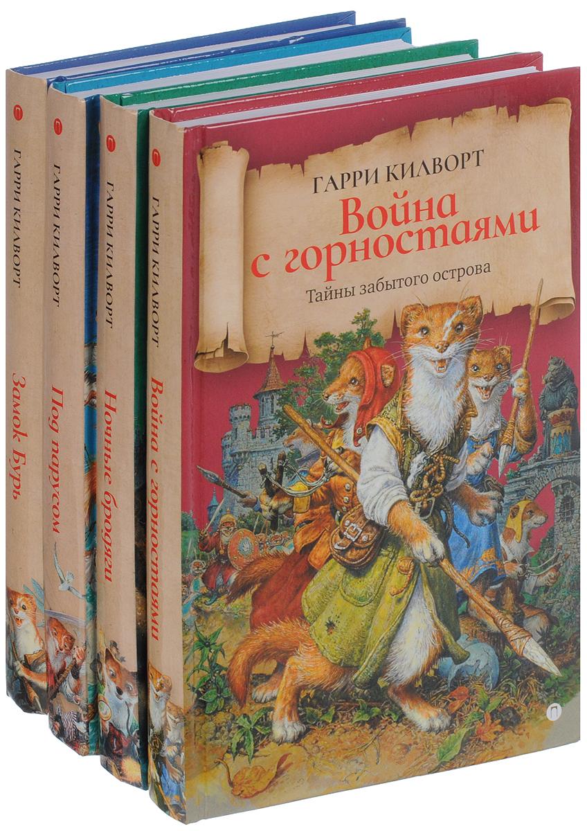 цены на Гарри Килворт Тайны забытого острова (комплект из 4 книг)  в интернет-магазинах