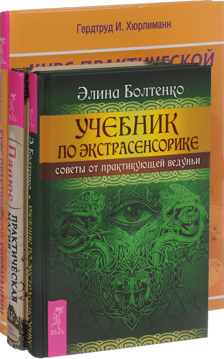 Курс практической хиромантии. Практическая магия. Учебник по экстрасенсорике (Комплект из 3 книг)