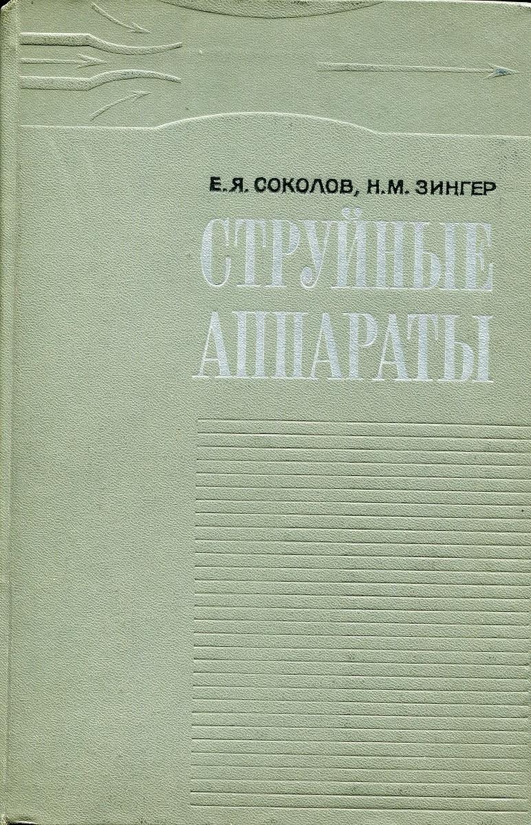 Е.Я. Соколов, Н.М. Зингер Струйные аппараты