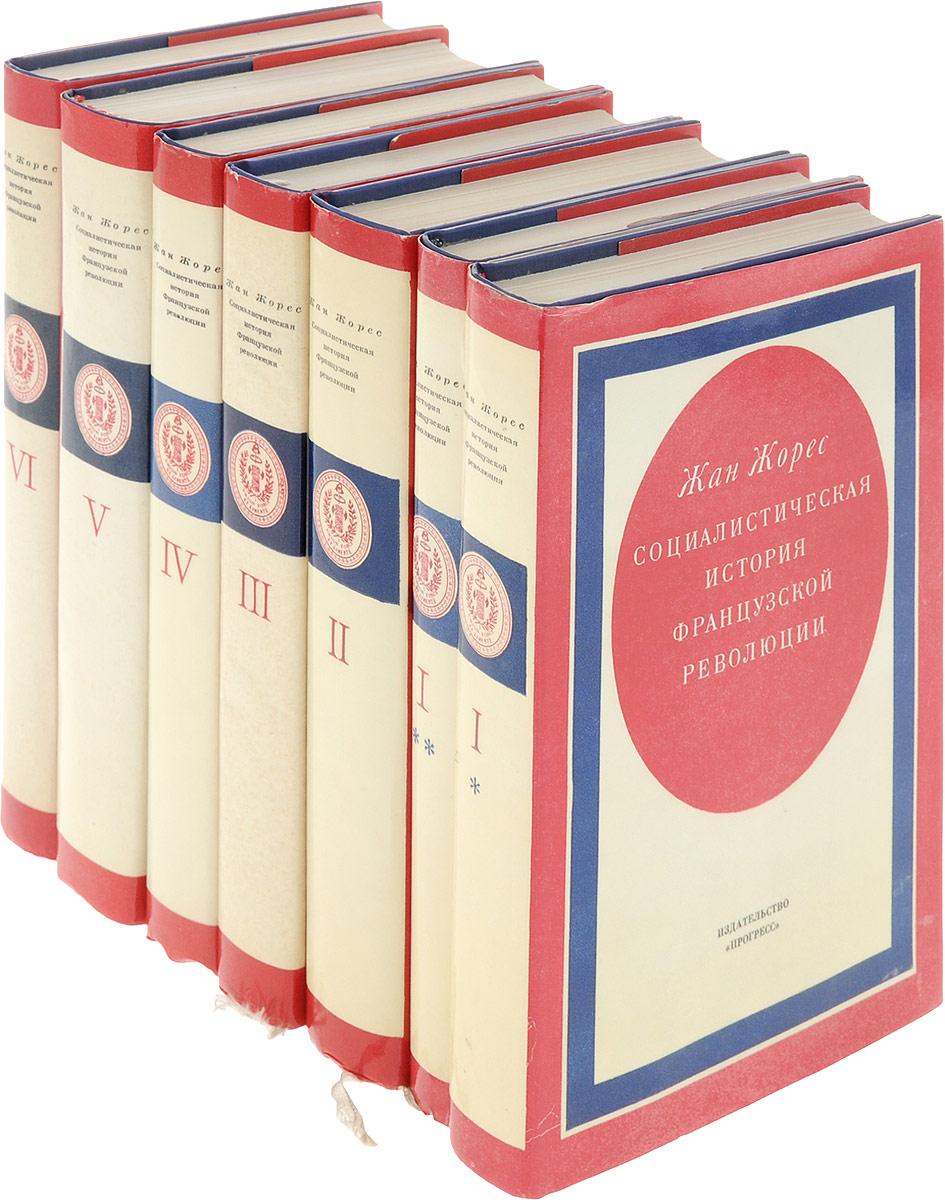 Жан Жорес Социалистическая история французской революции. В шести томах. В семи книгах