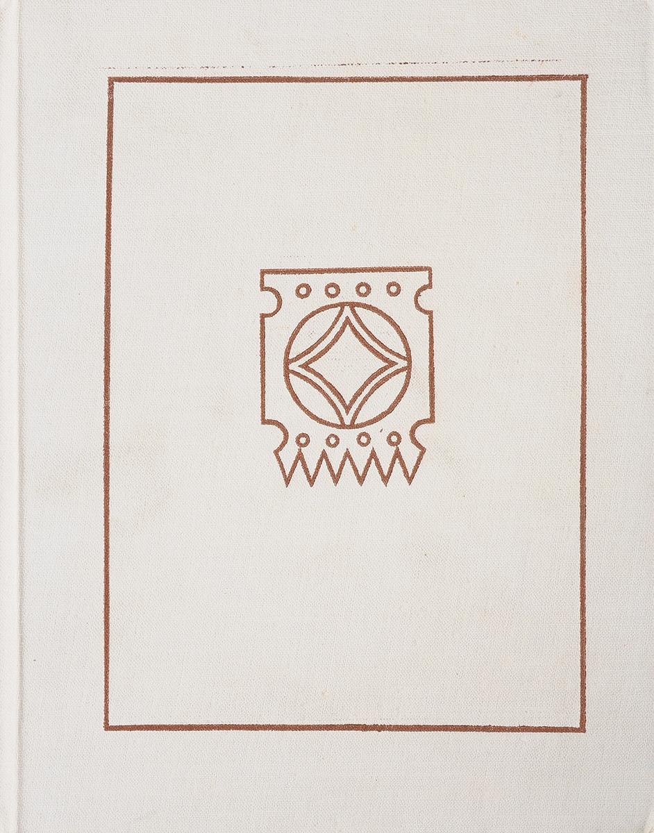 В. Орфинский Логика красоты. Архитектурные новеллы вилков михаил иванович величайшие архитектурные шедевры