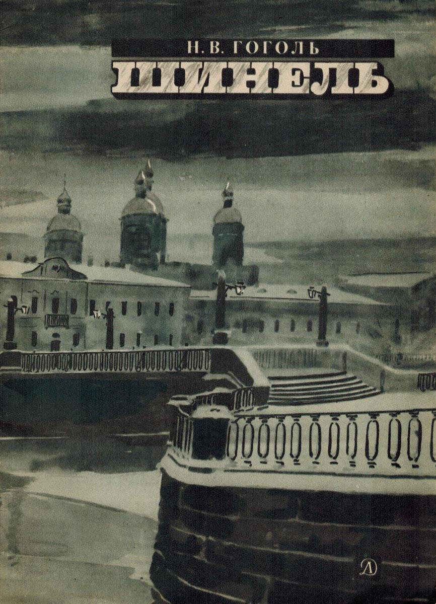Гоголь Н.В. Шинель детская литература рейтинг