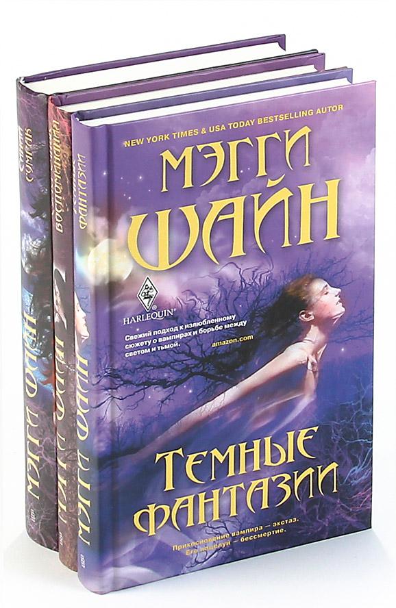 Мэгги Шайн Мэгги Шайн (комплект из 3 книг) шайн мэгги синий сумрак