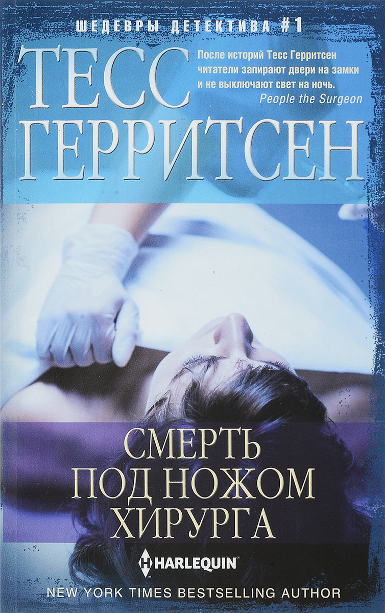Тесс Герритсен Смерть под ножом хирурга