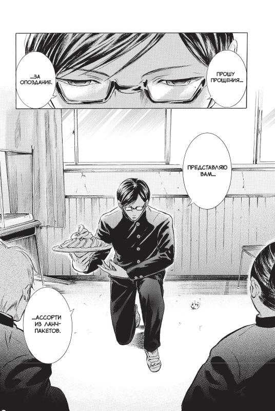 Я - Сакамото, а чтоР? Том 1 Знакомьтесь - Сакамото, ученик...