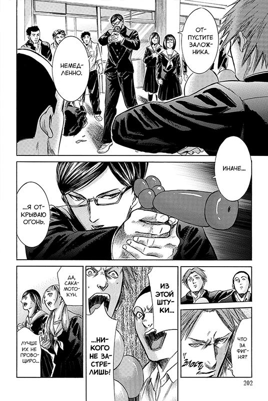 Я - Сакамото, а чтоР? Том 3 Сакамото в очередной раз доказывает...