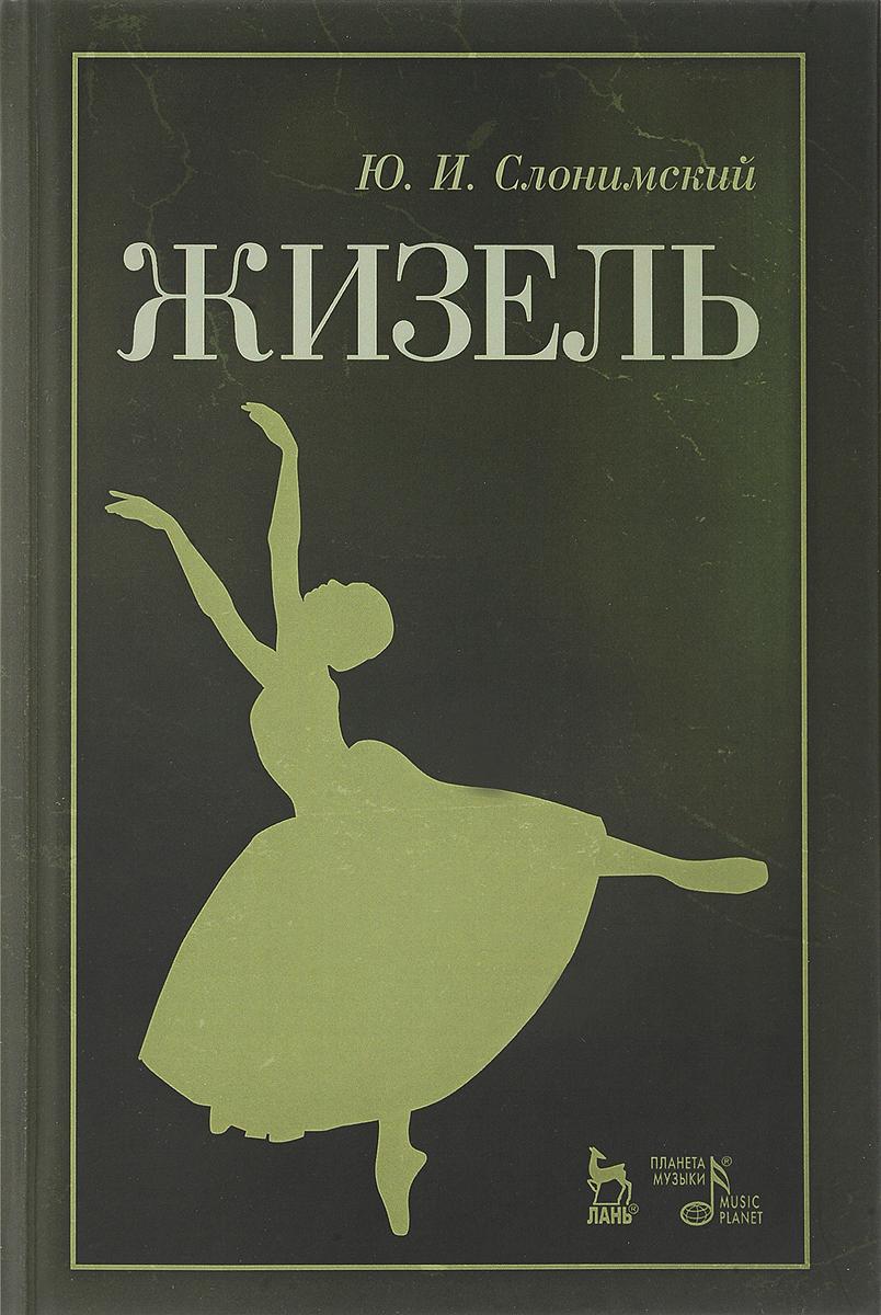 Ю. И. Слонимский Жизель. Учебное пособие