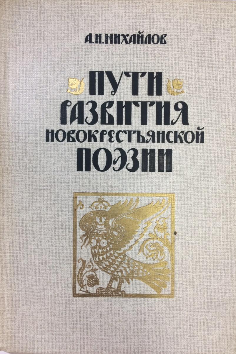 А.И. Михайлов Пути развития новокрестьянской поэзии