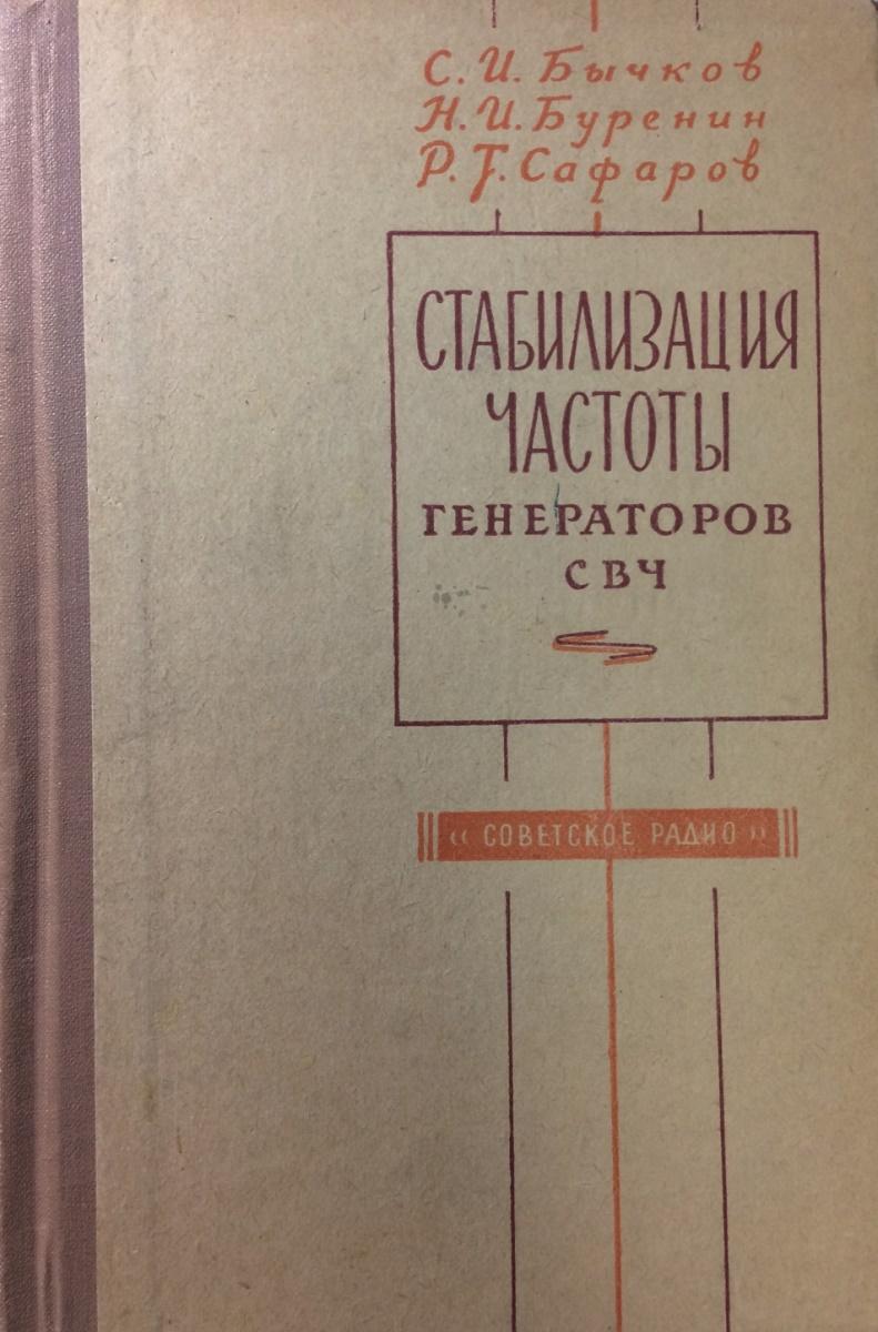 Бычков С.И., Буренин Н.И., Сафаров Р.Т. Стабилизация частоты генераторов СВЧ