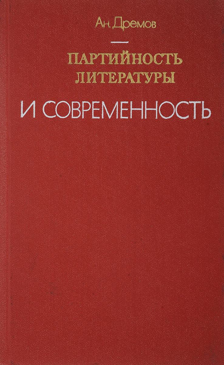 Дремов А.К. Партийность литературы и современность