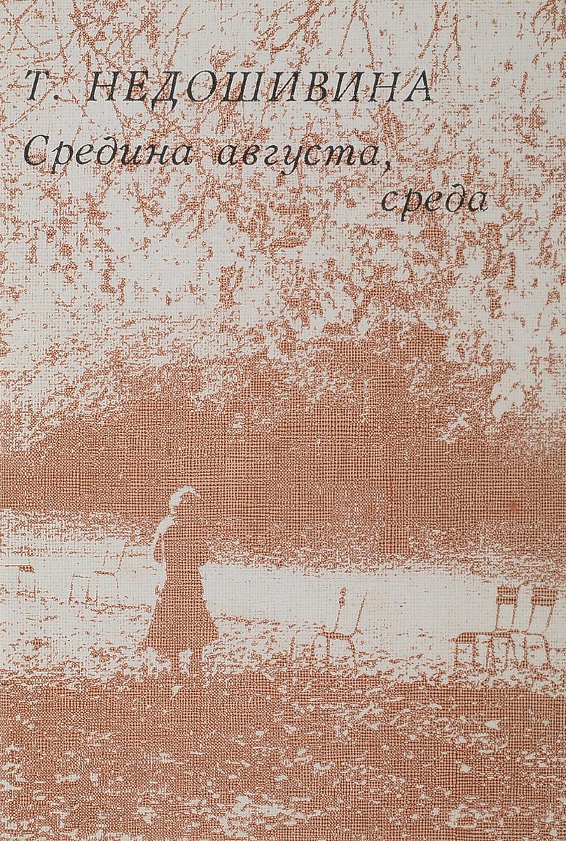 Т. Недошивина Средина августа, среда художественная литература учебник