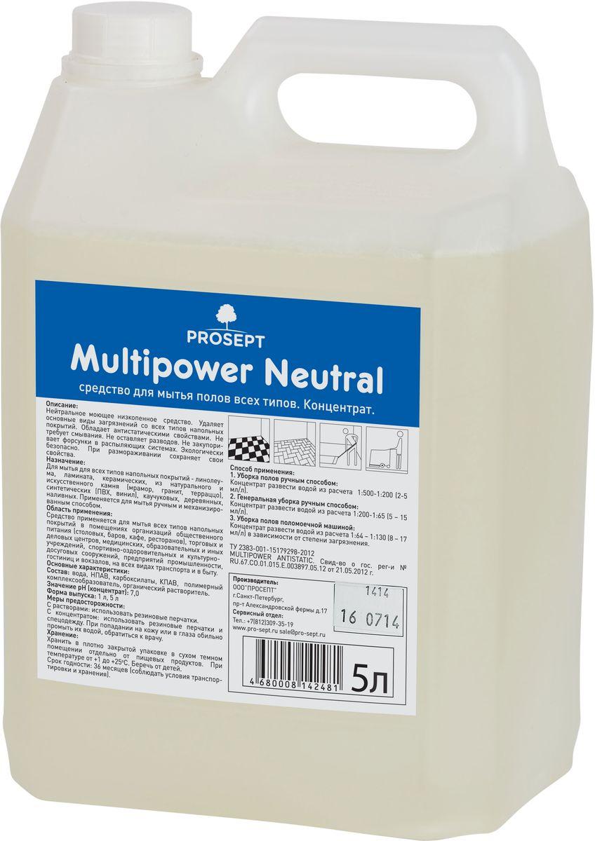 Концентрат для мытья полов Prosept Multipower Neutral, с антистатическим эффектом, 5 л концентрат для мытья полов и стен prosept multipower полевые цветы 800 мл