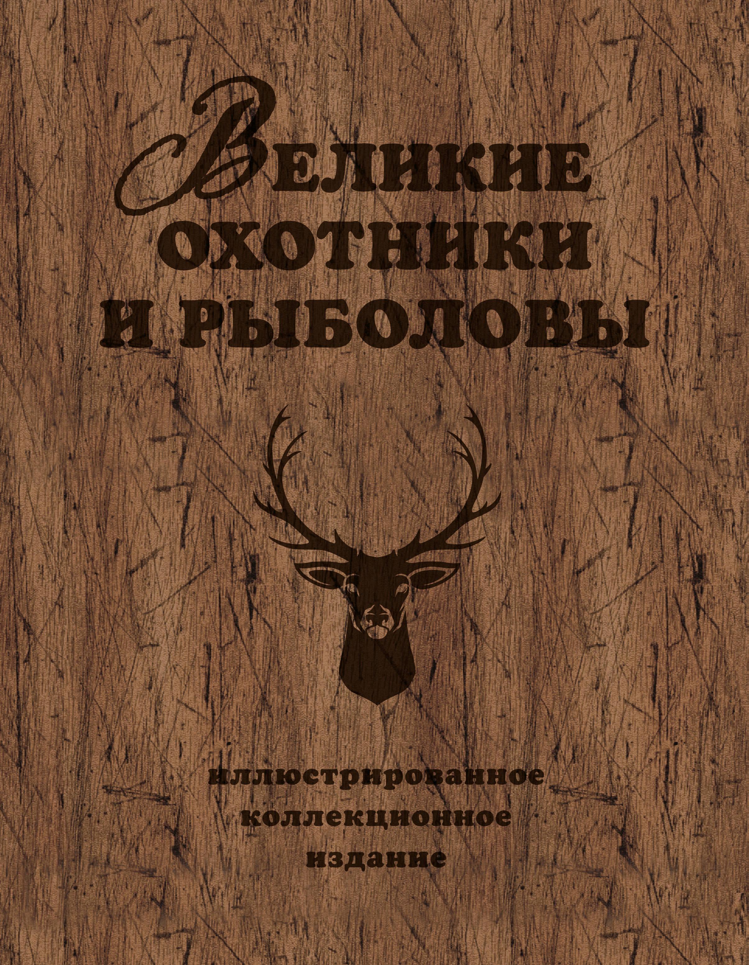 Очеретний Александр Дмитриевич Великие охотники и рыболовы. Иллюстрированное коллекционное издание рога mj cycle be 1165 алюминий 6061 круглое сечение длина 100мм чёрные be 1165